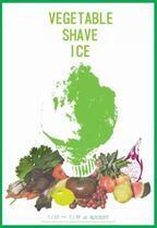 パクチー、トウガラシ等野菜シロップかき氷、原宿ロケットに登場