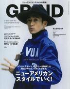 『GRIND』8月より窪塚洋介表紙で月刊化。代官山蔦屋でプレゼントも