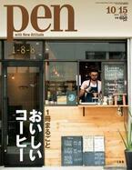 『Pen』最新号は1冊丸ごとコーヒー大特集。サード・ウェーブ・コーヒーに着目