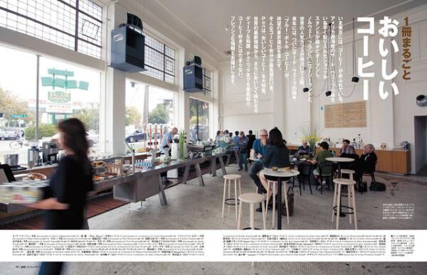 Pen Magazine No.369「1冊まるごとおいしいコーヒー」特集