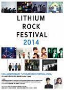 リチウムオム10周年ロックフェス開催。アレキサンドロス、ねごと等11組参加