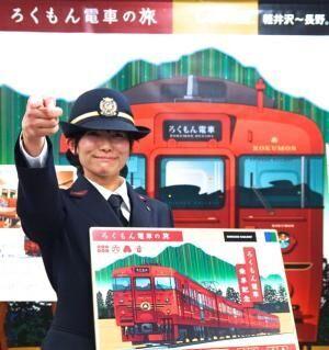 """「しなの鉄道""""ろくもん""""1車両貸切」福袋(日本橋三越)"""