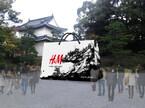京都に日本最大のH&M。世界遺産の元離宮二条城に巨大ショッピングバッグ出現