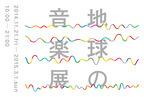 無印良品が「地球の音楽展」を開催。ピーター・バラカン、江口宏志らトーク