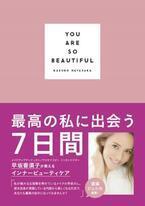 人気メイクアップアーティスト早坂香須子の全部が1冊に。キレイの秘密とは?