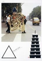 銀座gggで浅葉克己個展、60年代から現代までのタイポグラフィー展示