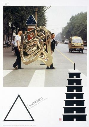 2000年「○△□展」
