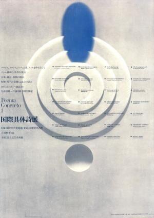 1965年「国際具体詩展」