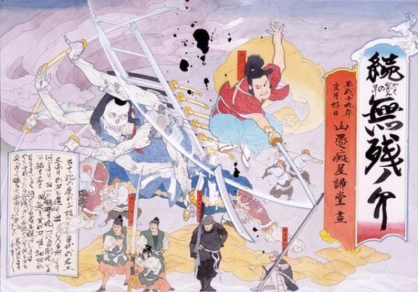 ポスター用描きおろし原画「続・無残ノ介」2007紙にペン、墨、水彩51.7 x 73.5 cm撮影:宮島径(C) YAMAGUCHI Akira, Courtesy Mizuma Art Gallery