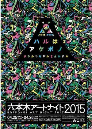 アートフェスティバル「六本木アートナイト2015」