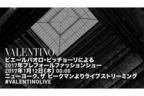 【生中継】ヴァレンティノ2017年プレフォールコレクション、12日0時より