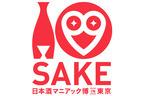 日本酒をカルチャーとして発信!「I LOVE SAKE 日本酒マニアック博」が開催