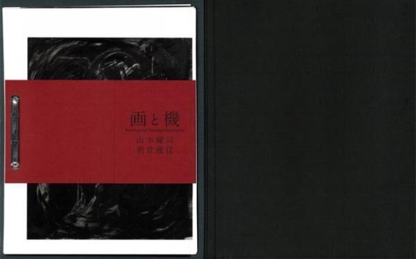 『画と機 山本耀司・朝倉優佳』