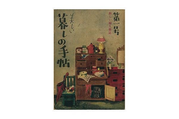 『美しい暮しの手帖』1世紀1号(創刊号)、発行:衣裳研究所、1948年9月20日刊、暮しの手帖社蔵