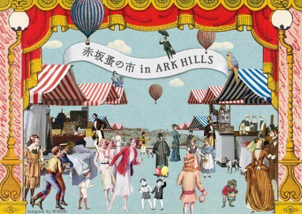 3周年を記念した「赤坂蚤の市 in ARK HILLS」が4月に開催