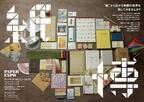 手紙社主催、世界中から紙を愛する作り手たちが大集結する博覧会「紙博」が初開催!