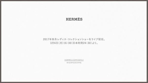 エルメス2017秋冬ウィメンズコレクションショー生中継