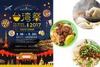 台湾グルメをまるごと味わえる!「東京タワー台湾祭2017」が開催