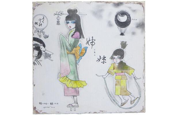 宇野亞喜良「 姉妹」 キャンバス/鉛筆・アクリル 8S