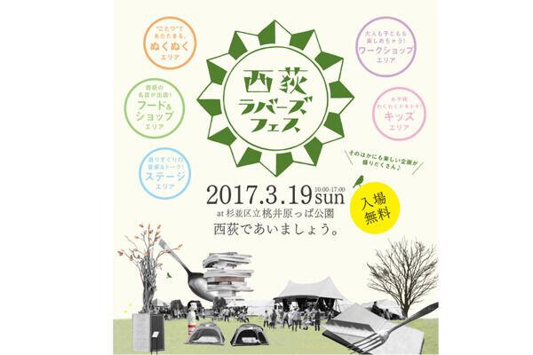 西荻の桃井原っぱ公園にて「西荻ラバーズフェス」が開催