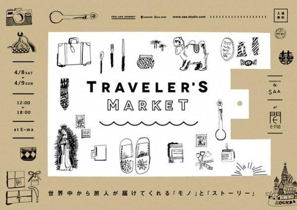 梅田・イーマにて出張企画「トラベル・マーケット」が開催