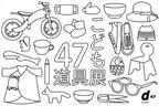 """47都道府県の""""こどもの道具""""を集めた展覧会を開催。親子参加型ワークショップも"""