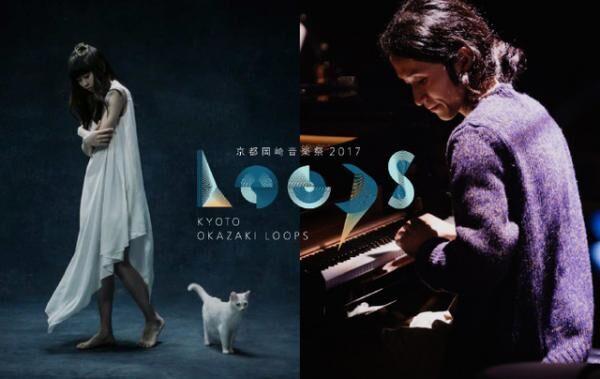 京都・岡崎のロームシアター京都および岡崎エリアにて「京都岡崎音楽祭2017 OKAZAKI LOOPS」が開催