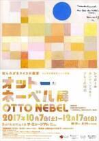 カンディンスキーやシャガールと同時代の知られざる画家、オットー・ネーベル日本初の回顧展!