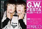 ロバート秋山「クリエイターズ・ファイル」の大型展がGWに池袋パルコで開催