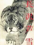 愛知で開催中「長沢芦雪」展の公式図録【NADiffオススメBOOK】