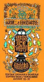 """小沢健二と新宿伊勢丹のTOKYO解放区が贈る、""""ハロウィーン""""ショップ開店!"""