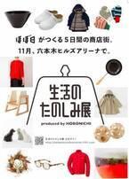 ほぼ日プロデュースの商店街、「第二回生活のたのしみ展」六本木で開催