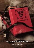 アナ スイのウィンターフェア。冬を楽しく過ごすアイテムが目白押し