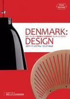 ヒュゲを愛する暮らしのかたち 新宿で国内初の本格的なデンマーク・デザイン展