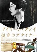 イヴ・サンローランらを魅了した、アイリーン・グレイのドキュメンタリー映画が公開中