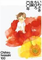 いわさきちひろ生誕100年「Life展」、谷川俊太郎ら7組の作家とコラボ