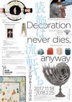 """山縣良和ら7組のアーティストが""""装飾の今""""と向きあう、「装飾は流転する」が東京都庭園美術館で開催中"""