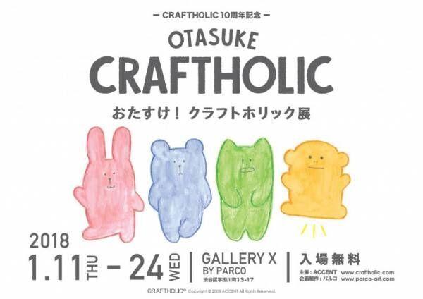 ふわふわ、モフモフの抱き枕で人気「クラフトホリック」、初の展示会を渋谷で開催