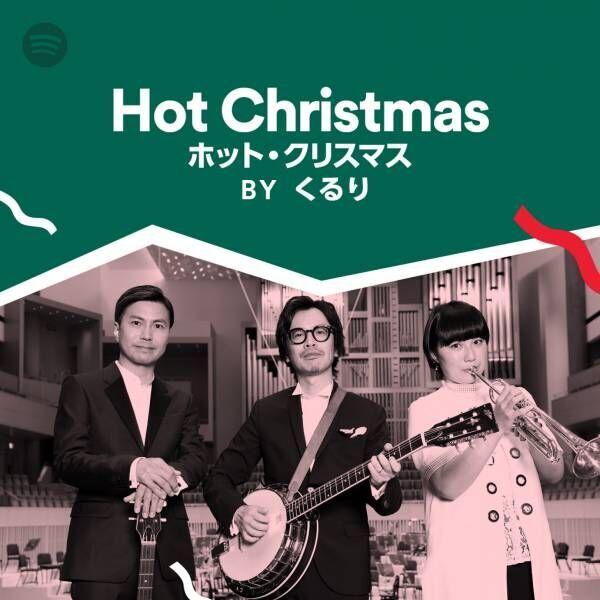 くるり、赤西仁らがクリスマスに贈るプレイリストは? 選曲をチェック!