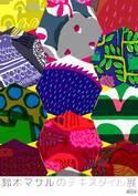 マリメッコなど手がけるテキスタイルデザイナー鈴木マサル、福岡で九州初個展