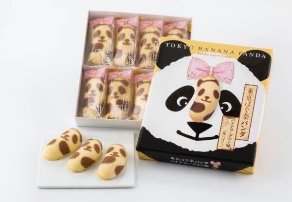 パンダの顔した「東京ばな奈」バナナヨーグルト味が登場! 祝・シャンシャン誕生