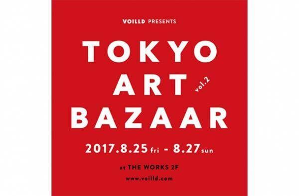 VOILLD主催のイベント「TOKYO ART BAZAAR vol.2」開催