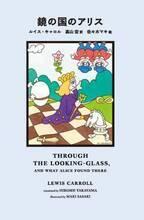 ルイス・キャロル『鏡の国のアリス』に佐々木マキの挿絵【NADiffオススメBOOK】