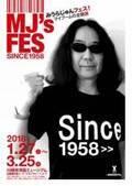 みうらじゅん生誕60年を祝う大規模展覧会が川崎市市民ミュージアムにて開催