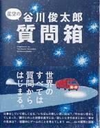 ほぼ日刊イトイ新聞のコーナー「谷川俊太郎質問箱」が書籍化したその続編【NADiffオススメBOOK】