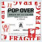 中目黒VOILLD、独自の目線を持ったセレクターが集うイベント「POP OVER」開催