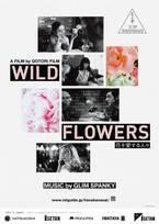 コトリフィルム×グリムスパンキー×エデンワークス、オリジナルムービー登場! 三越伊勢丹「花々祭」キャンペーン開催