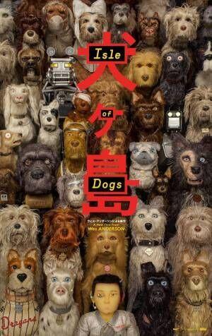 ウェス・アンダーソン監督と豪華キャストが集結! 日本が舞台の映画『犬ヶ島』が5月より全国公開