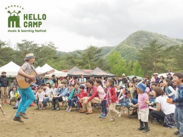 親子で楽しむ野外フェスティバル「mammoth HELLO CAMP」開催! カヤック体験や星空ウォッチングも