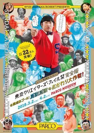 ロバート秋山プレゼンツ「東京クリエイターズ・ファイル祭」初の大型展示が池袋パルコで開催!